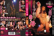 z6jdd92k31hd t Yumi Kazama – Mother Dancing in the Theater [JUC 466]