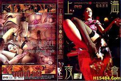 Shanghai Yeying – Reina Inamori