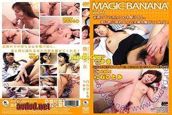 Magic Banana #65 – Tsukasa – Hitomi Shiraishi