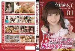 Kamikaze Street #1 – Maiko Imano