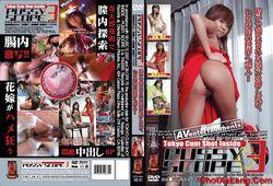 Tokyo Cum Shot Inside Pussy Scope #3