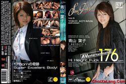 Star Tokyo #3 – Yoko Aoyama