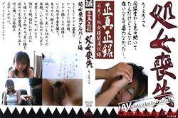 Losing Virginity #1 – Ryoko