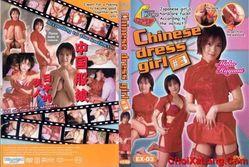 Chinese Dress Girl #3 – Maho Hayami