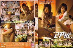 2Pac #2 – Tokyo Call Girl