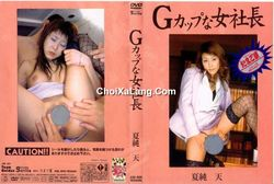 Gorilla #9 Gカップな女社長 – Marina Ikawa