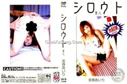 Gorilla #15 シロウト – Airi Yoshiharu