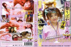 Omatsuri Bayashi – Japanese Carnival Girl – Yuzuru
