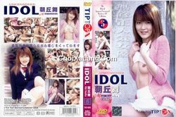 Tip Top X #5 Uncensored Idol – Mai Asaoka