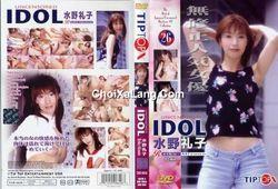 Tip Top X #26 Uncensored Idol – Reiko Mizuno