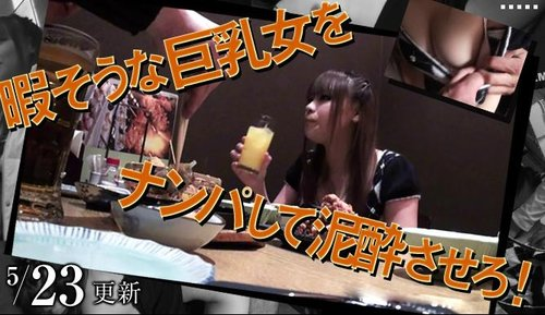 メス豚 120523_513_01-暇そうな巨乳女をナンパして泥酔させろ 田中陽子