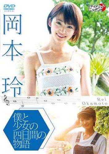 [LPDD-70] Rei Okamoto 岡本 玲 – 僕と少女の四日間の物語