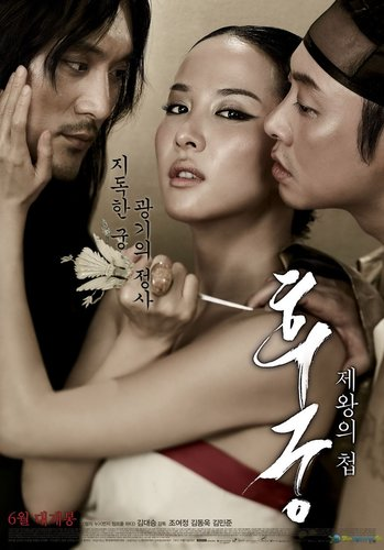 The Concubine (Korean Movie – 2012) – 후궁: 제왕의 첩 – Korean 18+