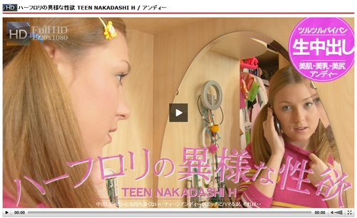 金8天国 kin8tengoku 0734 ハーフロリの異様な性欲 TEEN NAKADASHI H / アンディー
