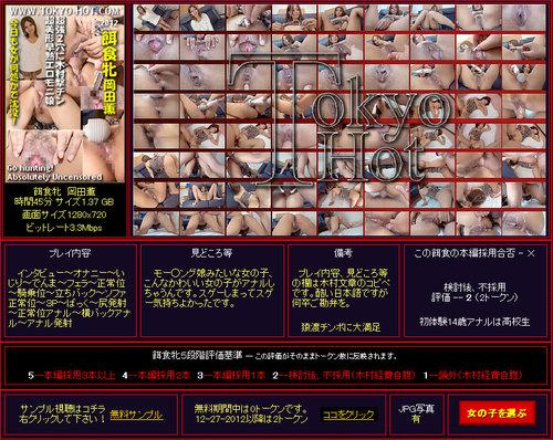 Tokyo Hot k0781 餌食牝 岡田薫 Kaoru Okada