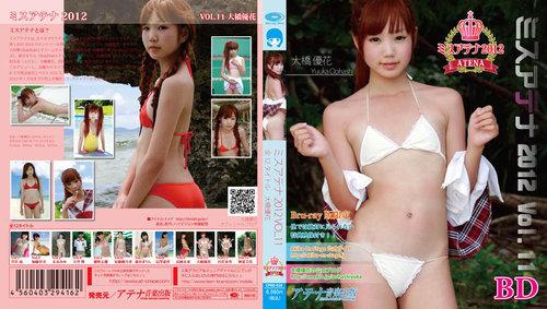 [CPBD-028] 大橋優花 ミスアテナ 2012年 Vol.11