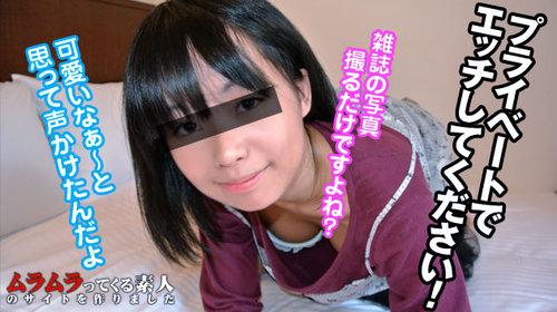 ムラムラってくる素人 muramura 122112_789 読者モデルになりませんか?とナンパして写真撮影を行い、プライベートでセックスしてほしいと口説いて中出ししちゃう一部始終