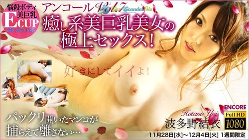 Super Beautiful Girl – Yui Hatano