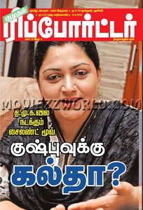 6fmc7w3os2gw t Kumudam Reporter 02 05 2013 | Free Download Kumudham Reporter PDF This week | Kumudam Reporter 02nd May 2013 E book