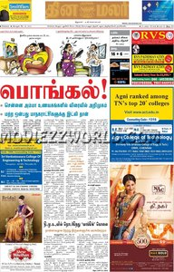 2013 e paper dinamalar tamil news paper chennai edition 16th may 2013
