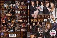 [ATKD-190] Rina Fujimoto, Ameri Ichinose, Shizuka Kanno, Rin Hitomi, Megumi Haruka, Reika Aizumi, Ann Yabuki, Yuna Shiina, Rio Hamasaki, Yume Sorano – Attackers Female Investigator Best 5